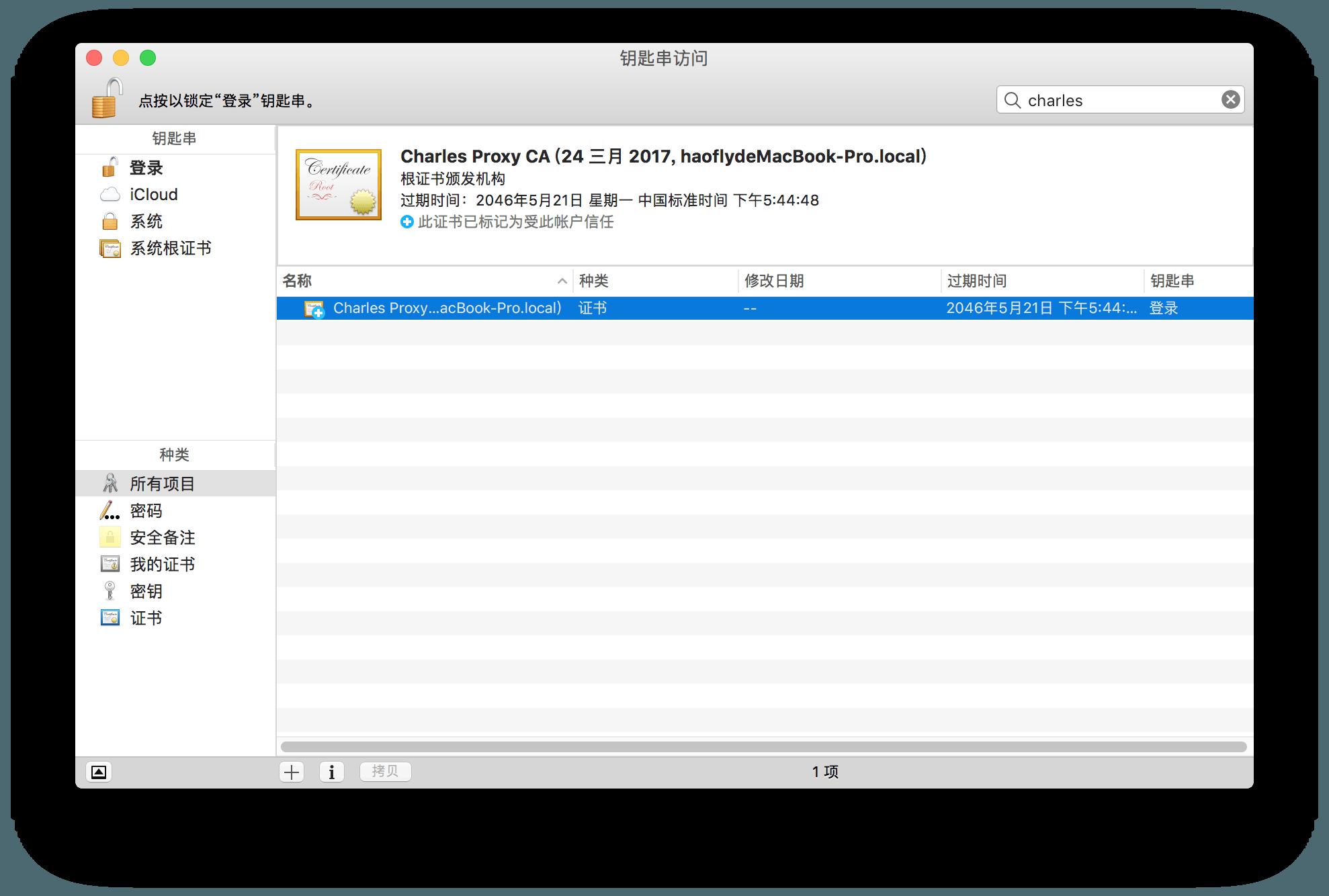 Mac 钥匙串管理