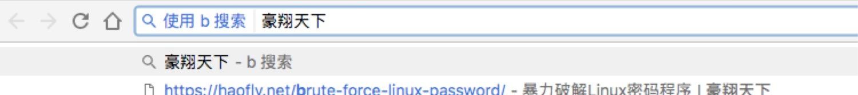 谷歌浏览器里面使用百度搜索